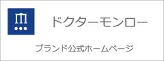 ドクターモンロー公式サイト